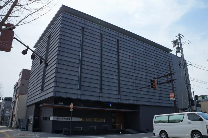 森記念秋水美術館