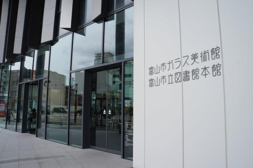 ガラスの街富山に開館した「富山市ガラス美術館」