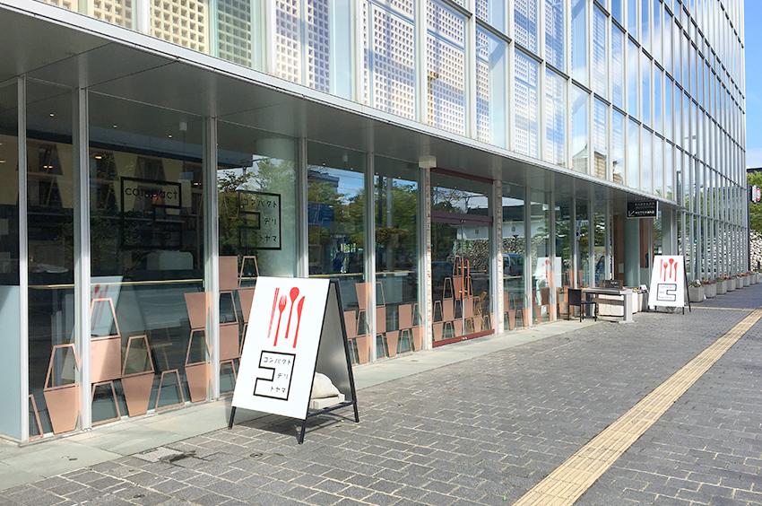 富山の一流の料理人の味が楽しめる、コンパクトデリトヤマがOPEN!